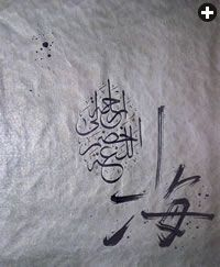 "Nobuko Sagawa is Japan's second certified master of Arabic calligraphy. In this piece she uses both Middle Eastern reed pens (qalam) for Arabic and Japanese fude (brushes) for Japanese and Chinese to produce what she calls ""a collaboration."""