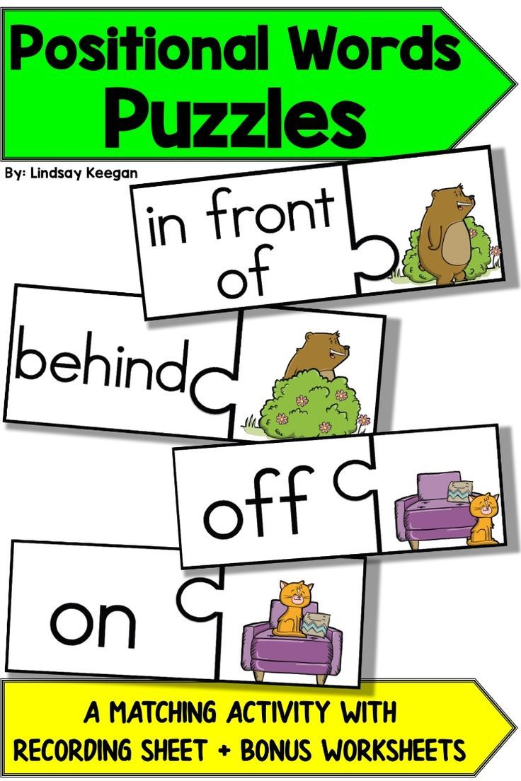 Positional Words Puzzles Positional Words Kindergarten Kindergarten Worksheets Kindergarten Worksheets Printable [ 1104 x 736 Pixel ]