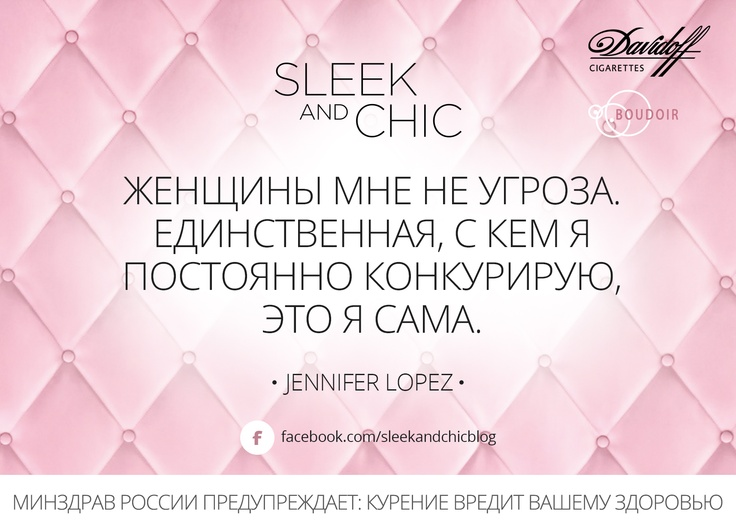 Дженнифер Лопез о главной конкурентке #jlo #jennifer lopez #sleekandchic #quotes #цитаты