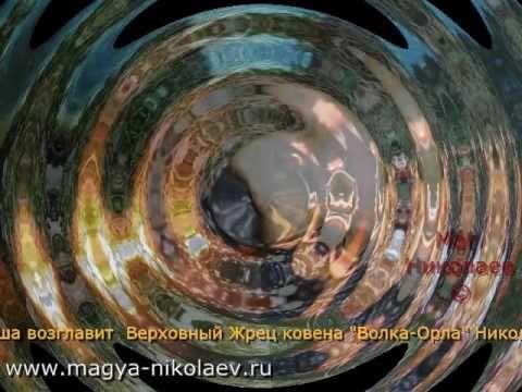 Иван Купала шабаш ведьм и колдунов г. Красноярск.