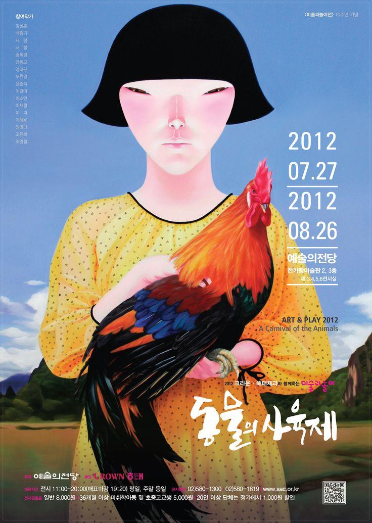 2012 예술의전당 동물의 사육제 #포스터 #Design #poster