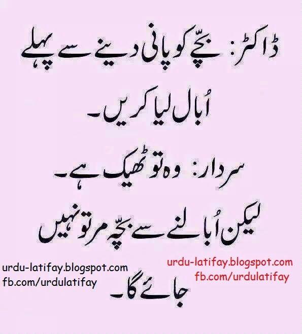 Urdu Latifay Husband Wife Funny Jokes With Cartoon 2014: Urdu Latifay: Doctor Jokes In Urdu 2014, Bacha Jokes In