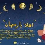 Wallpaper: Ahlan ya Ramadhan