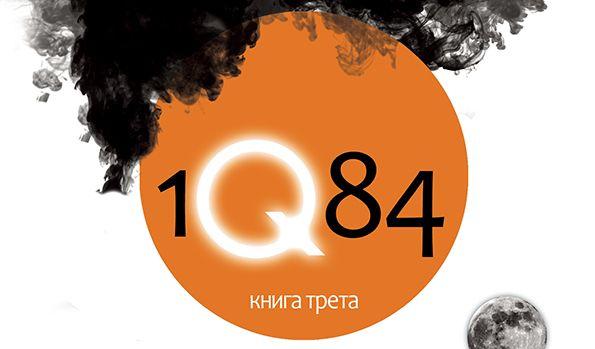 """Книга: """"1Q84"""" – Харуки Мураками #books #СакамКнигаОдТРИ"""
