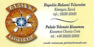 Restaurant Pixida / Πυξίδα Εστιατόριο – (+30) 28220 22850
