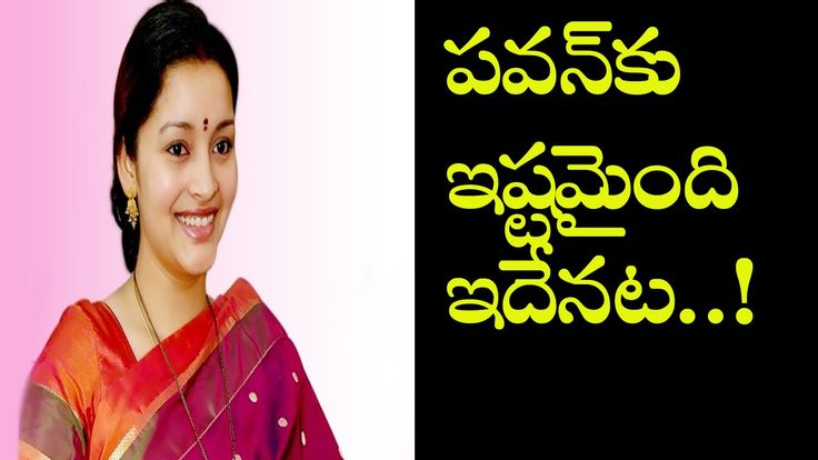 Renu Desai Comments On Pawan| Pawan Renu Desai Divorce | రేణుదేశాయ్ పవన్...
