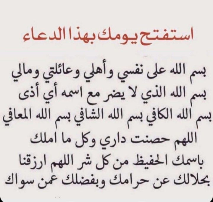 Pin By Mohammed Al Harbi On ادعية Quotations Quotes Preschool Learning