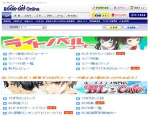 本を買う・売るなら 【ブックオフオフオンライン】|『おじゃまショップサイト -ojama shop site-』