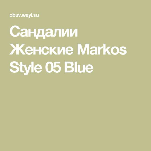 Сандалии Женские Markos Style 05 Blue