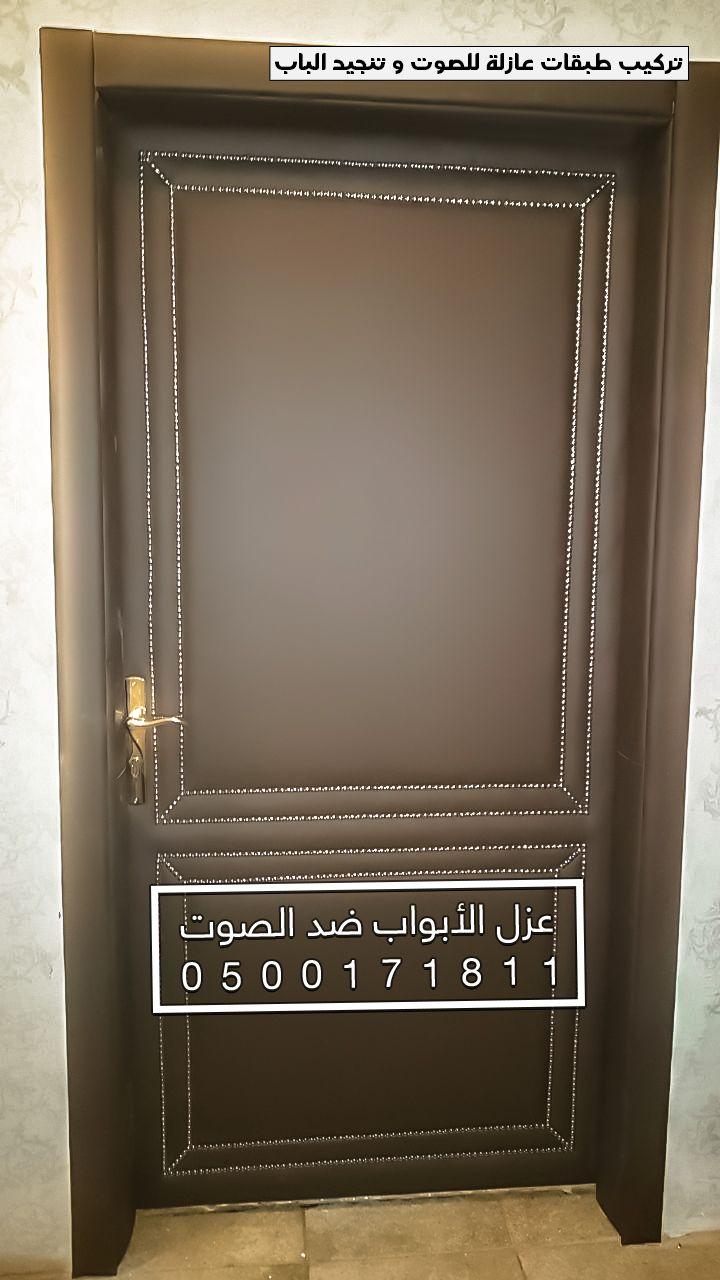 أقوى عازل للابواب الرياض Frame Decor Home
