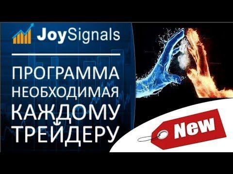 JoySignals - программа, необходимая каждому трейдеру | БИНАРНЫЕ ОПЦИОНЫ 👍😀