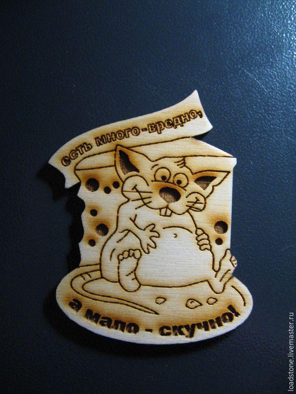 """Купить Магнит """"Мышь и сыр"""" - бежевый, магнит, магнит на холодильник, магнитик, сувениры из дерева"""