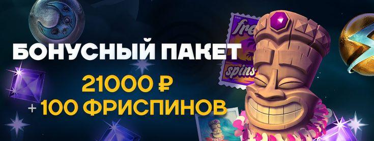 Онлайн казино на реальные деньги top casino
