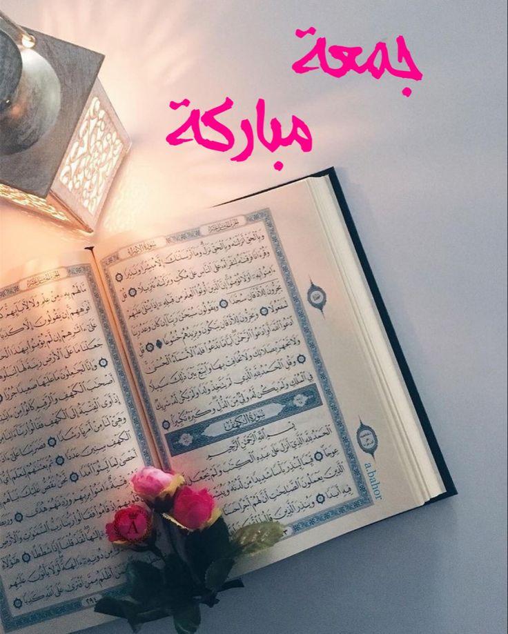 جمعة مباركة Its Friday Quotes Book Cover Islam Quran