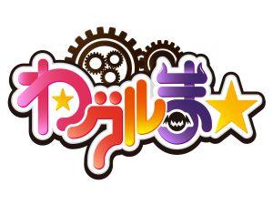 GMOゲームポット、アイドル育成リズミックアクションゲーム 『わグルま★』のサービスを2015年12月28日をもって終了   Social Game Info