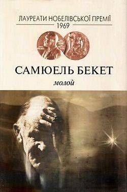 «Молла», «Малон умирает» и «Безымянный» – Сэмюэл Беккет