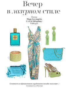 Это круизное платье Tbags Los Angeles идеально подойдет для пляжного коктейля или прогулок по берегу моря. Оригинальный ассиметричный крой, насыщенный цвет, прекрасная цена в зарубежных онлайн-магазинах! Подробнее на www.sibaritka.com.