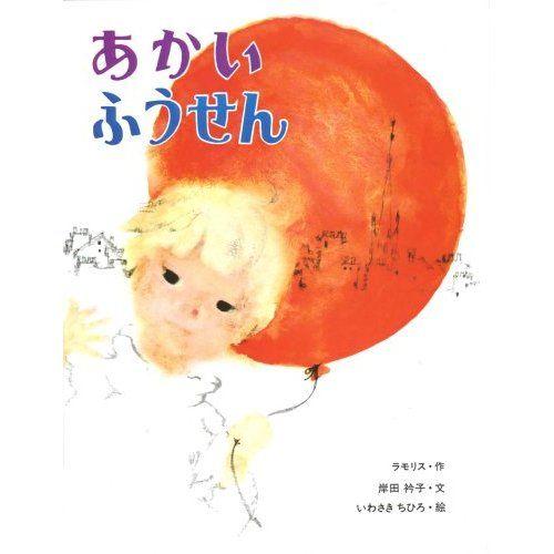 Amazon.co.jp: あかいふうせん (いわさきちひろの絵本): ラモリス, いわさき ちひろ, 岸田 衿子