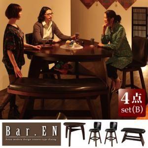 アジアンモダンデザインカウンターダイニング Bar.EN/4点セットBタイプ(テーブル+チェア×2+ベンチ)ポイント【RCP】【楽天市場】