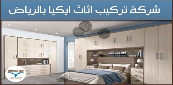 افضل شركة تركي افضل شركة تركيب اثاث ايكيا بالرياض فني تركيب ايكيا الرياض فني تركيب اثاث ايكيا بالرياض شركة تركيب اثاث ايكيا با House Clean Kitchen Loft Bed
