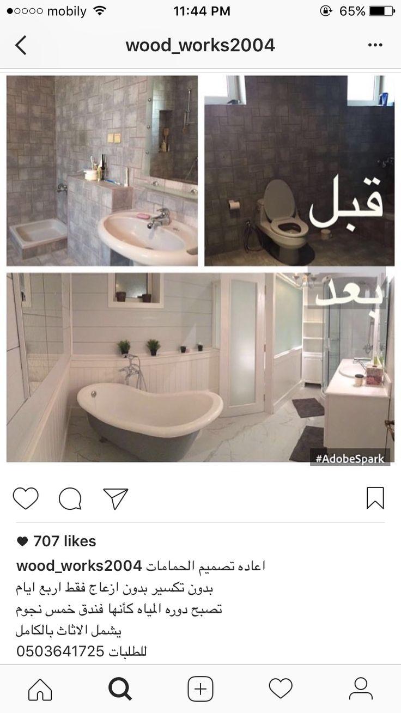 Pin By Maryam On Home Decor Home Decor Bathroom Lighting Bathroom Mirror