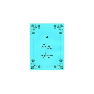 The book of Ruth in Pashto Language from the Bible. (A portion of the Pashto OT Yusufzai translation.)   $5.99