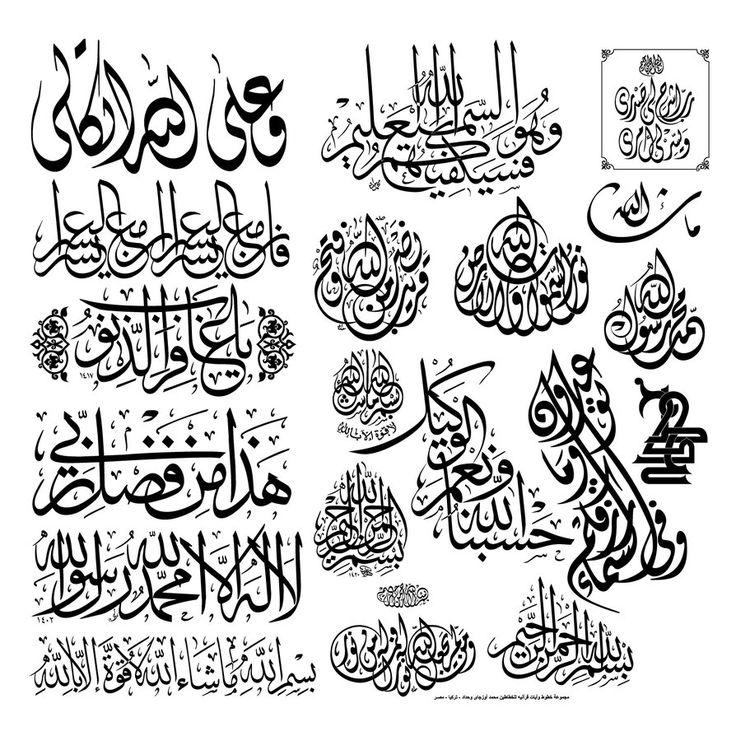 Islamic Calligraphy Brushes EPS