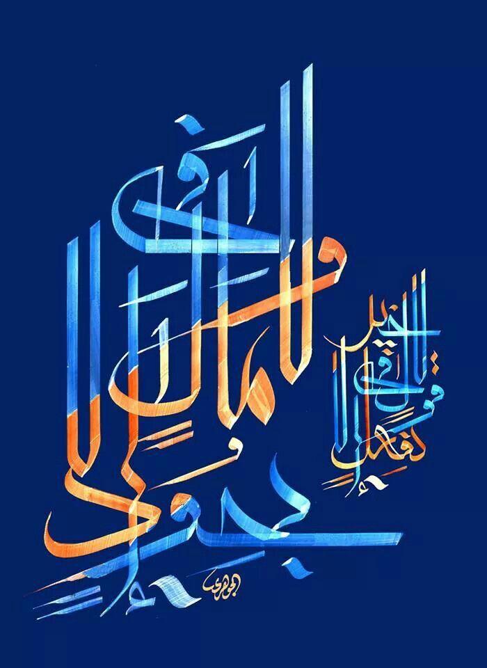 Arabic calligraphy لا خير في قول بلا فعل ولا في مال بلا جود