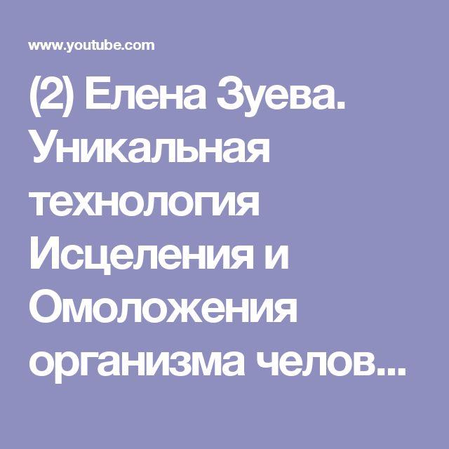 (2) Елена Зуева. Уникальная технология Исцеления и Омоложения организма человека на клеточном уровне - YouTube