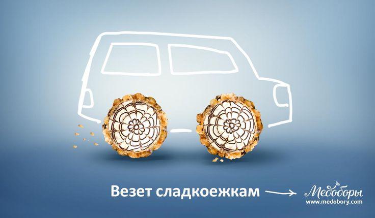 Дизайн наклеек на авто: Медоборы. Вариант 2