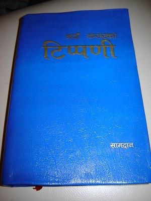 Nepali New Testament Commentary / Nepalese 5th edition / Based on Nepali Naya Karar Nepal