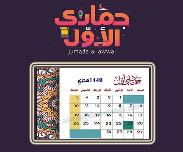 التقويم الهجري 1440تقويم 2019 الهجري تاريخ اليوم بالهجري وترتيب الاشهر الهجرية 1440 Islamic Calendar Calendar