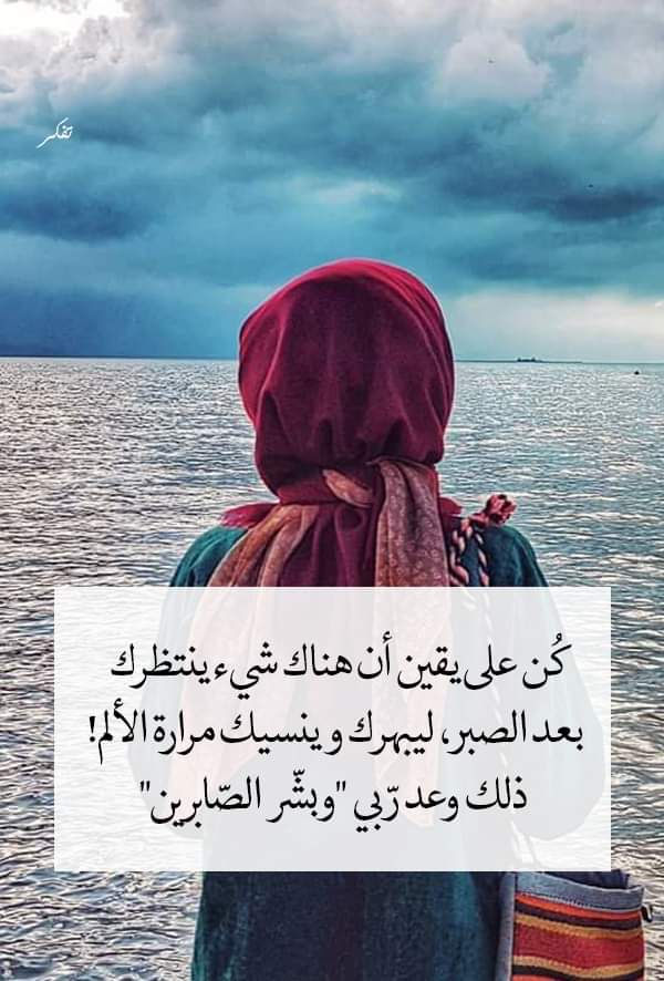 Pin By Sara A Issa On دعاء Arabic Quotes Sweet Words Cute Muslim Couples