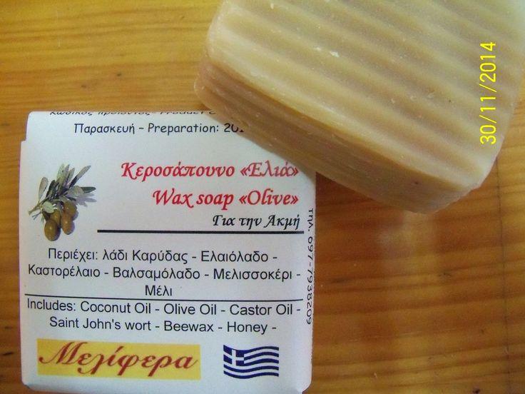 Σαπούνι για την αντιμετώπιση της ακμής. περιέχει Βαλσαμόλαδο, Μελισσοκέρι & Μέλι - handmade soap