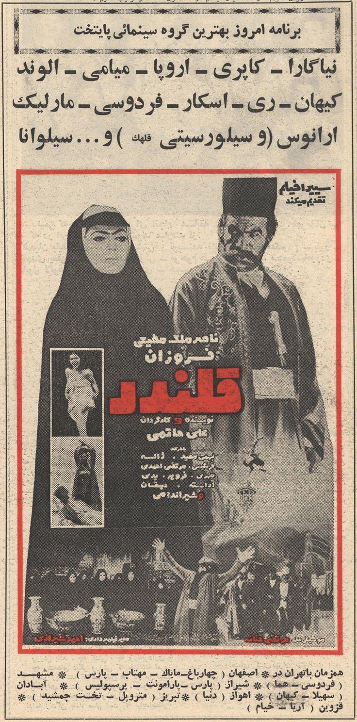 پوستر تک رنگ فیلم قلندر - صفحه ۲۴ مجله کیهان ورزشی - شماره ٩٢۴ - ٢ اردیبهشت ١٣۵١