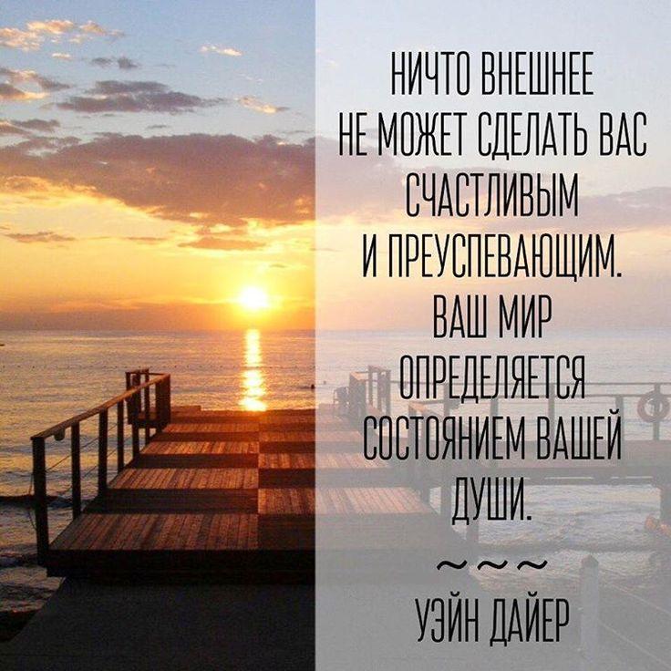 . . . Ничто внешнее не может сделать вас счастливым и преуспевающим. Ваш мир определяется состоянием вашей души. . © Уэйн Дайер