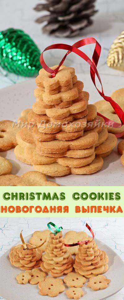 Easy Christmas Cookies Новогодняя выпечка - простое печенье #christmas #cookies #easy #песочное #печенье #новогодняя #выпечка #ёлочка