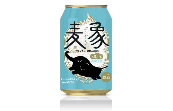 Bakuzou Beer