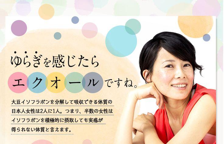 ゆらぎを感じたらエクオールですね。大豆イソフラボンを分解して吸収できる体質の日本人女性は2人に1人。つまり、半数の女性はイソフラボンを積極的に摂取しても実感が得られない体質と言えます。