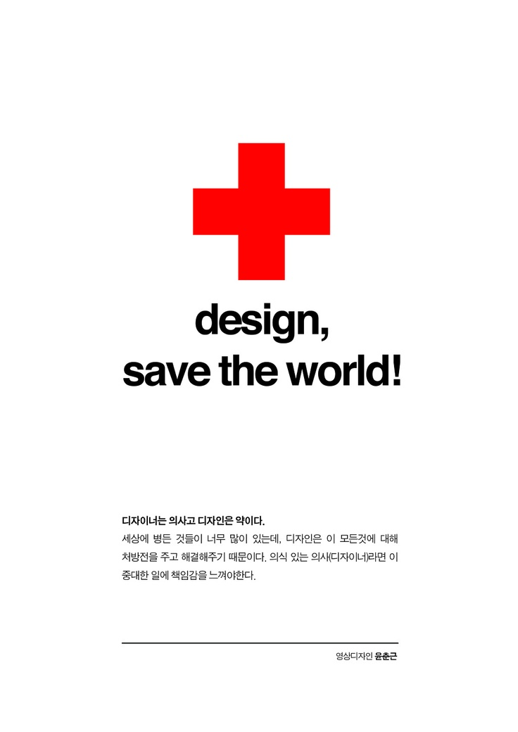 design, save the world!  http://www.forchoon.net/516