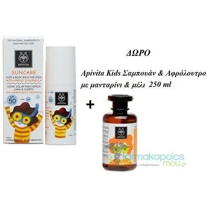 Apivita Suncare Παιδικό Αντιηλιακό Γαλάκτωμα Πολύ Υψηλής Προστασίας, για Πρόσωπο & Σώμα, SPF 50, 100 ml, Και ΔΩΡΟ Αξίας 12,80 € Apivita Kids Σαμπουάν & Αφρόλουτρο με μανταρίνι & μέλι, 250 ml.