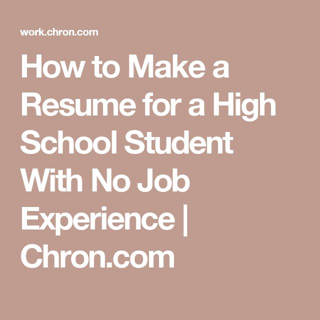 how to make an effective resume with no experience