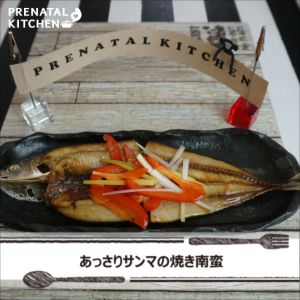 干物を使うところがポイント!酢を使ったタレでお魚の栄養をあっさりと摂れます。イワシやアジにも応用が利くので、お好みの干物で作ってみてください。 . 【材料】(2人分) ・長ネギ...1/3本(約30g) ・赤ピーマン...1/2個 ・サンマ(開きの干物)...2枚 つけダレ ・だし汁...大さじ3 ・酢...大さじ2 ・砂糖...小さじ1 ・醤油...小さじ1 . 【作り方】 1.まずはつけダレから。鍋につけダレ材料をすべて入れて弱火でひと煮立ちさせる。 2.長ネギと赤ピーマンは食べやすい長さの千切りに切る。 3.サンマは半分に切りグリルなどで焼き(弱火で裏表10分)、火が通ったらつけダレに漬け込む。 4.さらにネギ、ピーマンも漬け込む。 5.しっかり味が染み込んだら完成。 . ≪サンマの栄養≫ 筋肉や血液を作り免疫力を高める豊富なアミノ酸を含んだタンパク質が含まれる サンマは良質な栄養を提供します。さらにビタミンDも多く含んでいるので骨を 丈夫にします。内臓は苦味がありビタミンAがあるので避けても問題ありません。