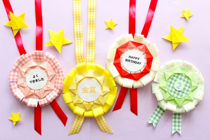 折り紙でメダルの作り方