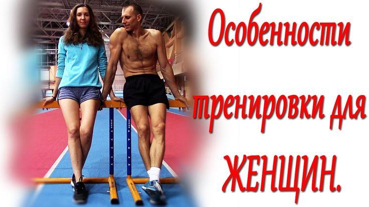 Силовые тренировки для ЖЕНЩИН.