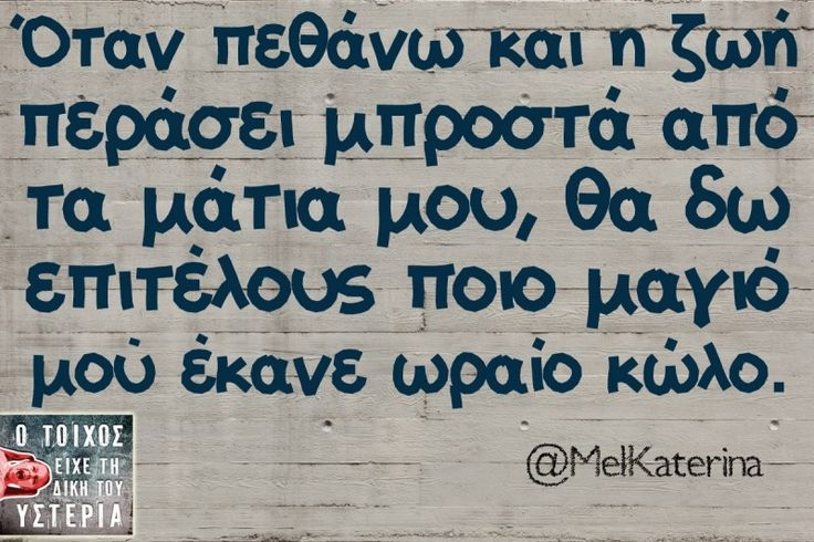 Όταν πεθάνω και η ζωή... - Ο τοίχος είχε τη δική του υστερία – @MelKaterina Κι άλλο κι άλλο: Τζάμπα έδωσα κώλο… Αναπολώ τα χρόνια… Αυτή η μέρα… Σου στέλνει ευχή… ...