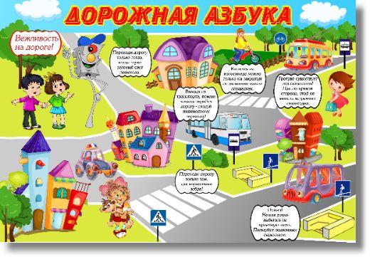плакаты по пдд: 16 тыс изображений найдено в Яндекс.Картинках