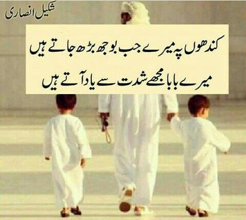 father day urdu wallpapers