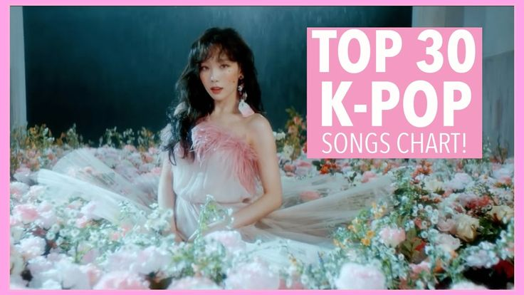 This K-Pop Songs Chart is based on what the staff at K-Ville Entertainment vote for! To vote for your favourite K-Pop Songs, visit our Top 50 Chart here:... source   #2 #2017 #30 #april #asia music mix #Chart #Charts 2017 #Club Mix #gothic music #Hip Hop Music #kpop #kuba music mix #KVILLES #RnB Music #Songs #top #trance mix #week