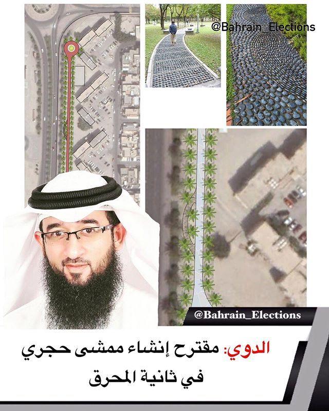 البحرين الدوي مقترح إنشاء ممشى حجري في ثانية المحرق قال السيد حسن الدوي ممثل الدائرة الثانية في مجلس المحرق الب Festival Captain Hat Captain Hat Festival